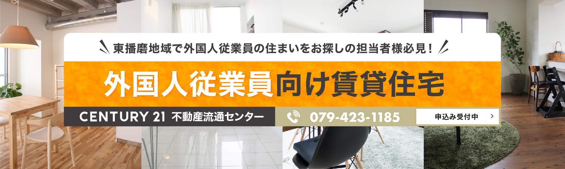 外国人従業員向け賃貸住宅をお探しの担当者様へ