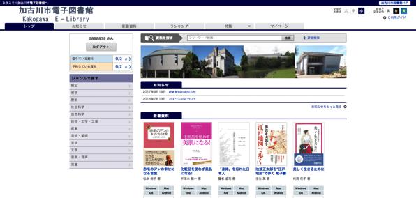 FireShot Capture 194  トップ| 加古川市電子図書館  https www d library jp kakogawa g0101 top